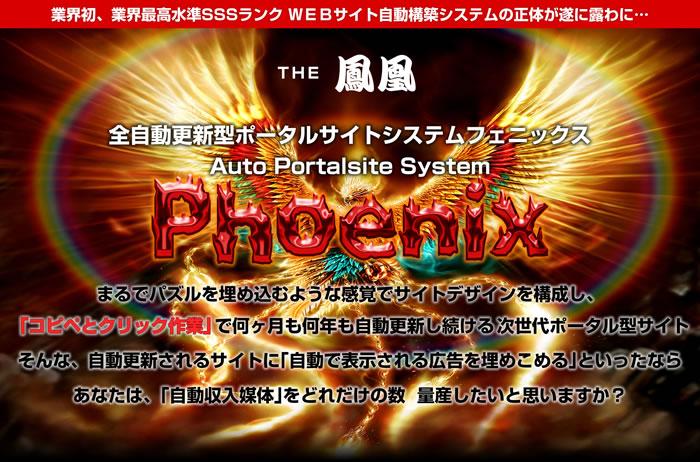 自動サイト構築ツール 鳳凰 APS Auto Portalsite System Phoenix