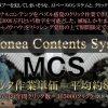 澤井 哲夫氏のMCS リライトツールが年間3000万円の収益を叩き出す理由