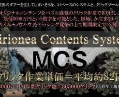 MCSリライトツール