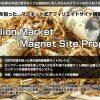 検証 マグネット式資産サイト構築プログラムのノウハウとツール